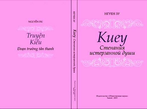 an analysis of the tale of kieu View essay - kieu from ewrt 2 at deanza college lu chen ewrt2-65z 5/12/10 prof: swensson love is simple the concept of love is simple love is any of a number of emotions related to a sense of.